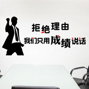 拒绝理由 励志墙贴纸 公司团队企业办公室班级标语创意文化墙装饰图片